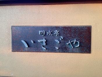 150904yamagata2.jpg
