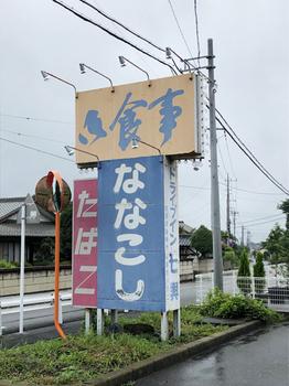 190715_nanakoshi_5.jpg