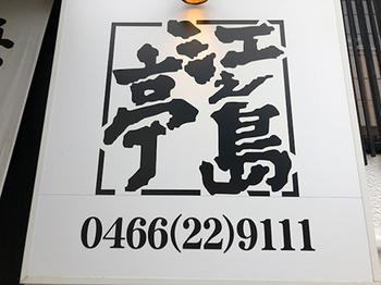 190901_enoshima_4.jpg